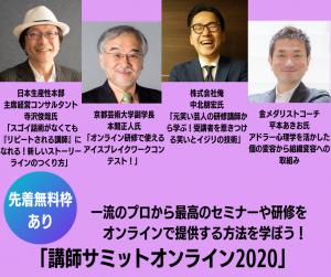 Summit_online