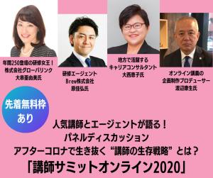 Summit_panel
