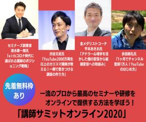 Summit_seminar
